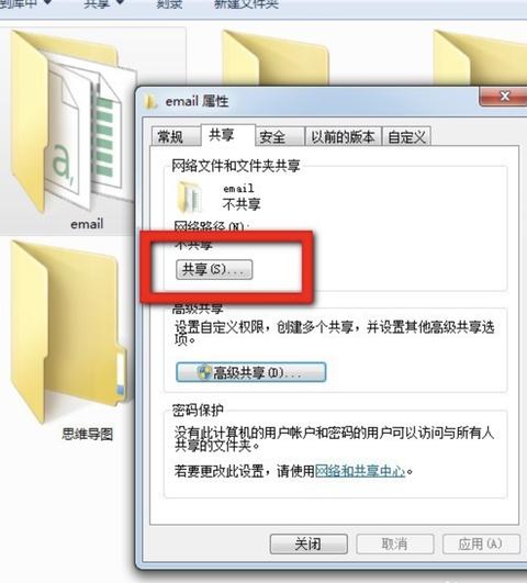 创建共享文件夹